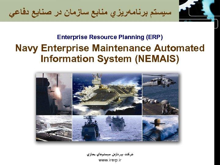 ﺳﻴﺴﺘﻢ ﺑﺮﻧﺎﻣﻪﺭﻳﺰﻱ ﻣﻨﺎﺑﻊ ﺳﺎﺯﻣﺎﻥ ﺩﺭ ﺻﻨﺎﻳﻊ ﺩﻓﺎﻋﻲ Enterprise Resource Planning (ERP) Navy Enterprise