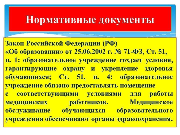 Нормативные документы Закон Российской Федерации (РФ) «Об образовании» от 25. 06. 2002 г. №