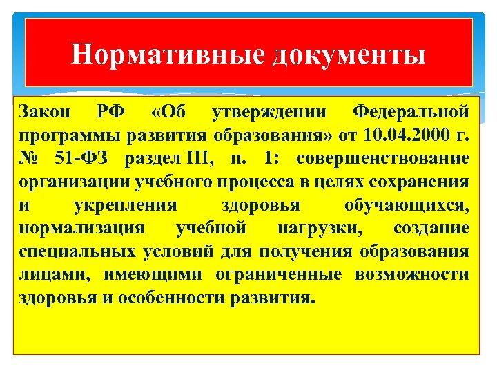 Нормативные документы Закон РФ «Об утверждении Федеральной программы развития образования» от 10. 04. 2000