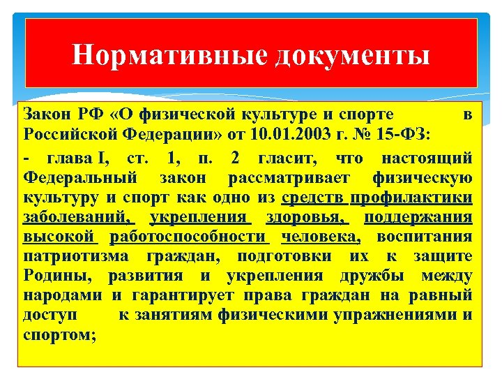 Нормативные документы Закон РФ «О физической культуре и спорте в Российской Федерации» от 10.