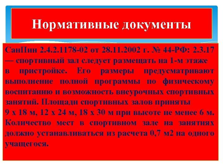 Нормативные документы Сан. Пин 2. 4. 2. 1178 -02 от 28. 11. 2002 г.
