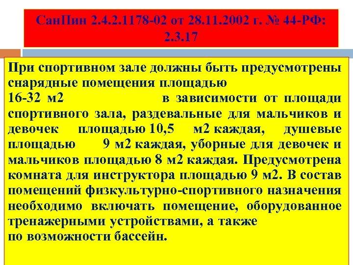 Сан. Пин 2. 4. 2. 1178 -02 от 28. 11. 2002 г. № 44