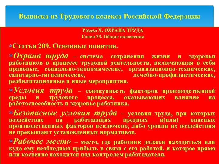 Выписка из Трудового кодекса Российской Федерации Раздел X. ОХРАНА ТРУДА Глава 33. Общие положения