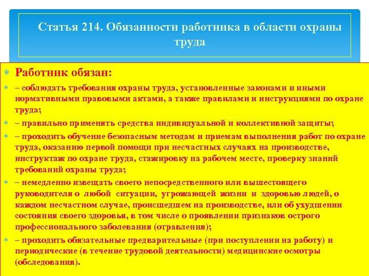 Статья 214. Обязанности работника в области охраны труда Работник обязан: – соблюдать требования охраны