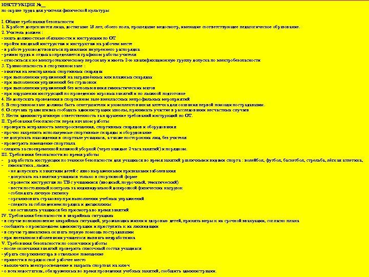 ИНСТРУКЦИЯ №__ по охране труда для учителя физической культуры I. Общие требования безопасности 1.