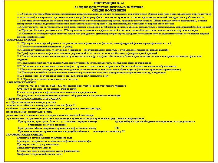 ИНСТРУКЦИЯ № 24 по охране труда учителя физического воспитания ОБЩИЕ ПОЛОЖЕНИЯ 1. 1 К