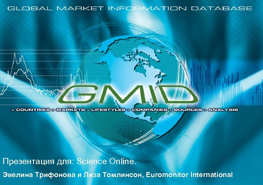 Презентация для: Science Online. Эвелина Трифонова и Лиза Томлинсон, Euromonitor International