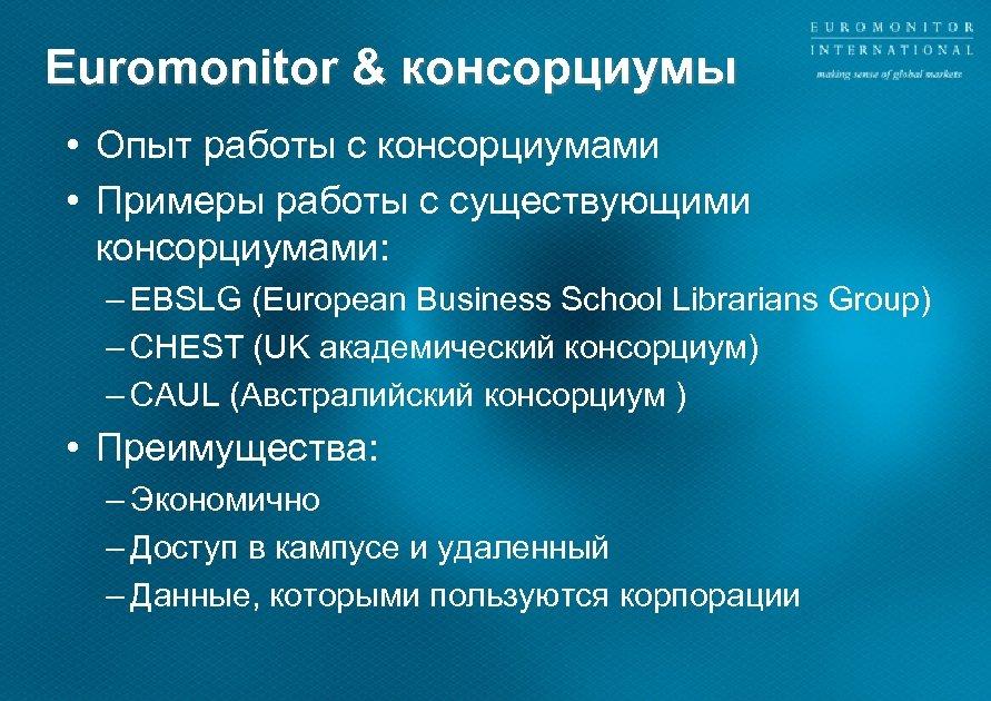Euromonitor & консорциумы • Опыт работы с консорциумами • Примеры работы с существующими консорциумами: