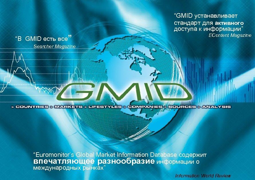 """""""GMID устанавливает стандарт для активного доступа к информации"""" EContent Magazine """"В GMID есть все"""""""
