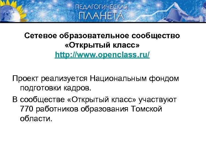 Сетевое образовательное сообщество «Открытый класс» http: //www. openclass. ru/ Проект реализуется Национальным фондом подготовки