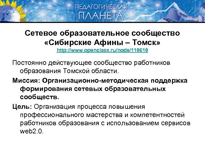 Сетевое образовательное сообщество «Сибирские Афины – Томск» http: //www. openclass. ru/node/110610 Постоянно действующее сообщество