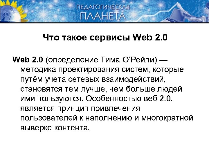 Что такое сервисы Web 2. 0 (определение Тима О'Рейли) — методика проектирования систем, которые