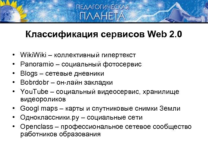 Классификация сервисов Web 2. 0 • • • Wiki – коллективный гипертекст Panoramio –