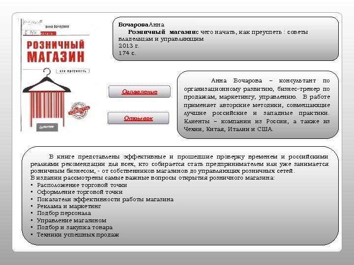 Бочарова Анна Розничный магазинс чего начать, как преуспеть : советы : владельцам и управляющим