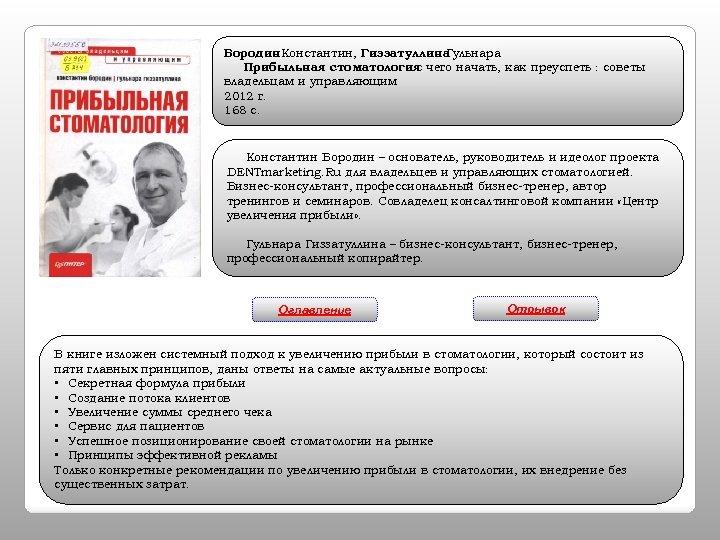 Бородин Константин, Гиззатуллина Гульнара Прибыльная стоматология чего начать, как преуспеть : советы : с