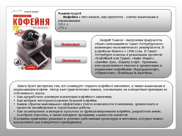 Уланов Андрей Кофейня с чего начать, как преуспеть : советы владельцам и : управляющим