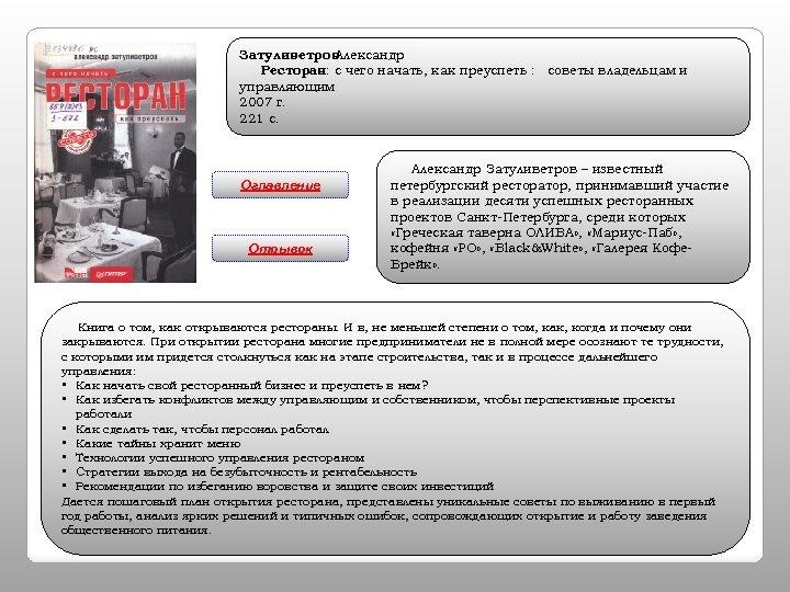 Затуливетров Александр Ресторан: с чего начать, как преуспеть : советы владельцам и управляющим 2007