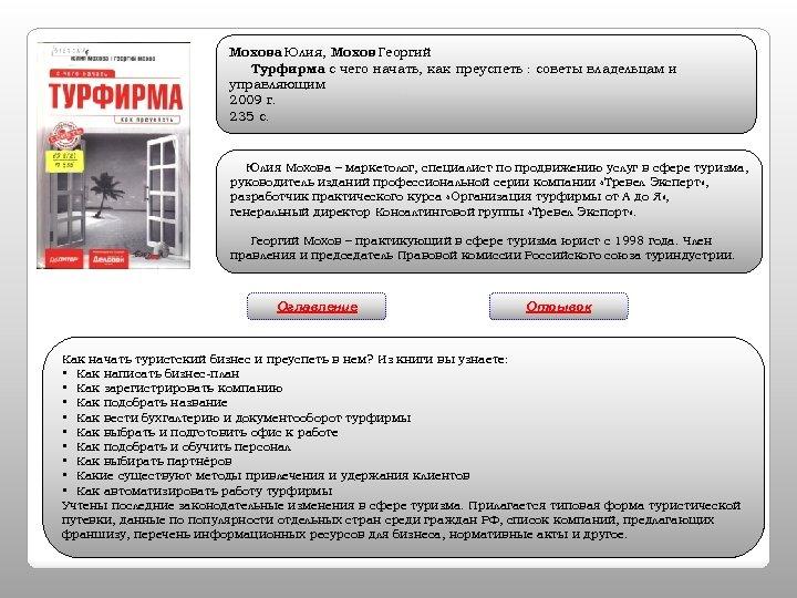 Мохова Юлия, Мохов Георгий Турфирма с чего начать, как преуспеть : советы владельцам и