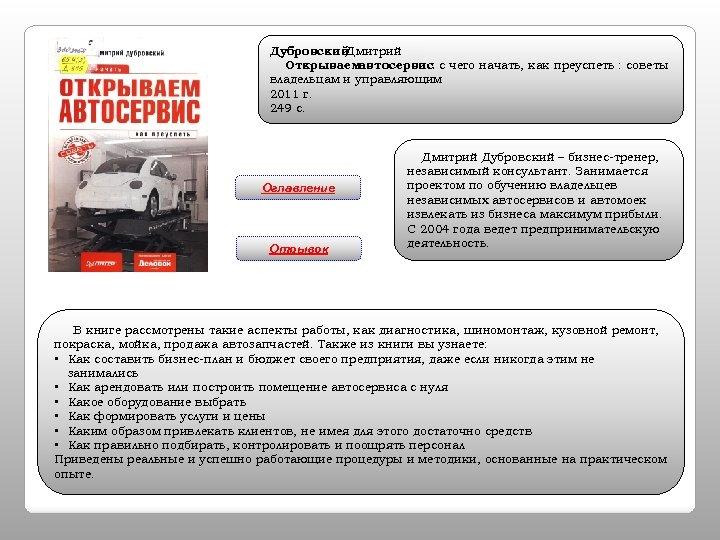 Дубровский Дмитрий Открываемавтосервис: с чего начать, как преуспеть : советы владельцам и управляющим 2011