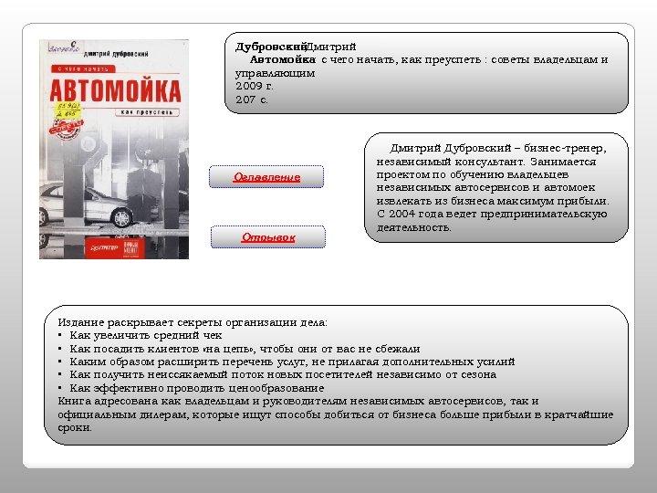Дубровский Дмитрий Автомойка: с чего начать, как преуспеть : советы владельцам и управляющим 2009