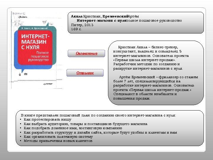 Акила Кристиан, Еремеевский Артём Интернет-магазин с нуляполное пошаговое руководство : Питер, 2013 169 с.