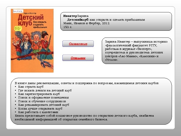 Ивантер Зарина Детскийклуб как открыть и сделать прибыльным : Манн, Иванов и Фербер, 2012