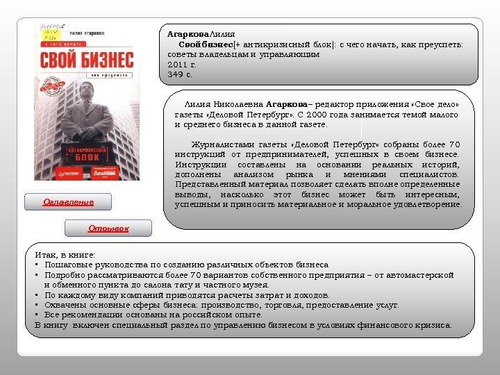 Агаркова Лилия Свой бизнес[+ антикризисный блок]: с чего начать, как преуспеть: советы владельцам и