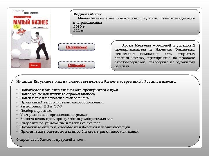 Медведев. Артём Малый бизнес: с чего начать, как преуспеть : советы владельцам и управляющим