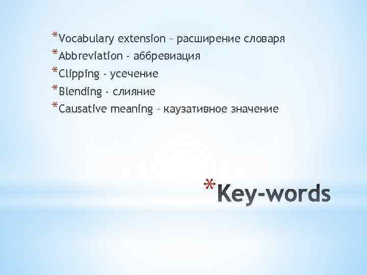 *Vocabulary extension – расширение словаря *Abbreviation - аббревиация *Clipping - усечение *Blending - слияние