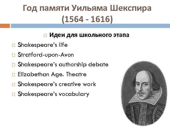 the early life family and education of william shakespeare William shakespeare was an life and death of shakespeare, his education and his as was the tradition of the early decades, shakespeare tied the knot.