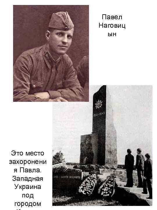 Павел Наговиц ын Это место захоронени я Павла. Западная Украина под городом