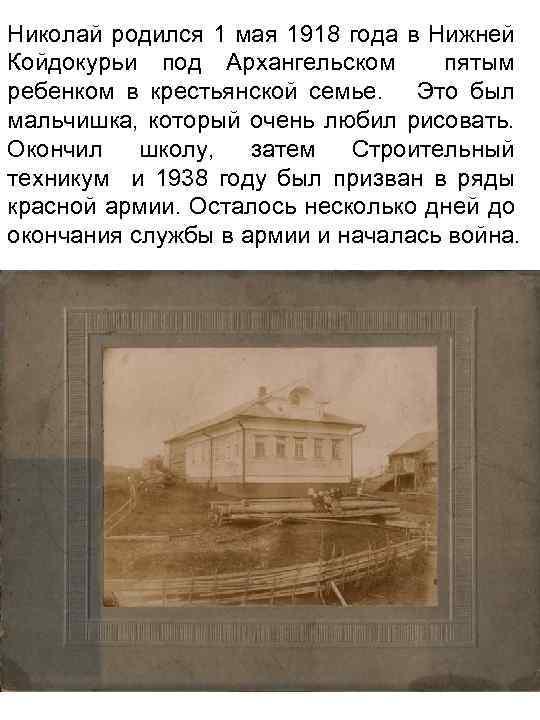Николай родился 1 мая 1918 года в Нижней Койдокурьи под Архангельском пятым ребенком в