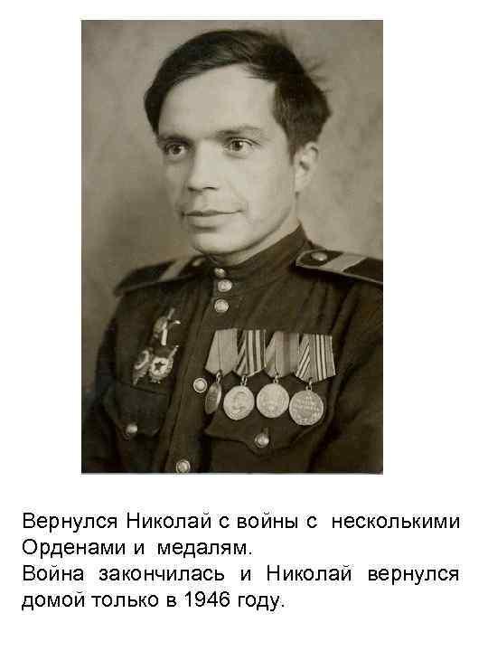 Вернулся Николай с войны с несколькими Орденами и медалям. Война закончилась и Николай вернулся