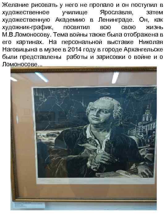 Желание рисовать у него не пропало и он поступил в художественное училище Ярославля, затем