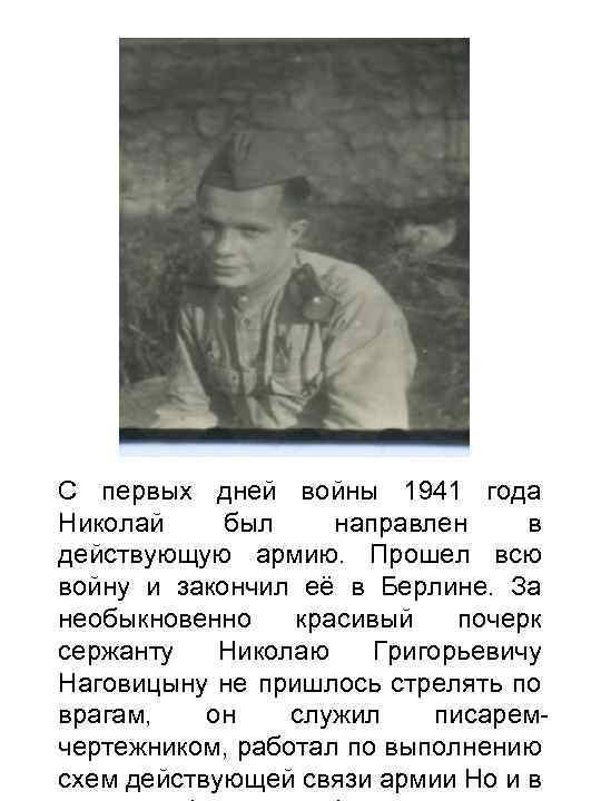 С первых дней войны 1941 года Николай был направлен в действующую армию. Прошел всю