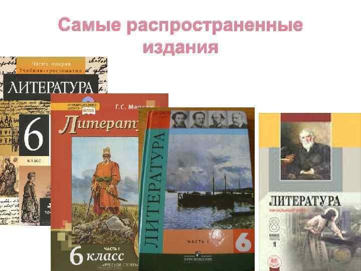 Самые распространенные издания