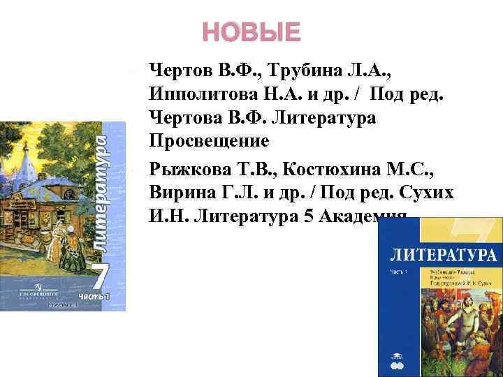 НОВЫЕ Чертов В. Ф. , Трубина Л. А. , Ипполитова Н. А. и др.