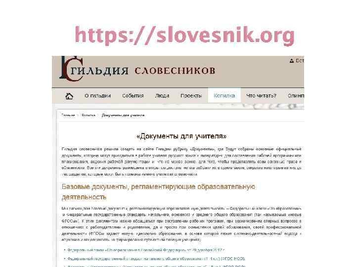 https: //slovesnik. org