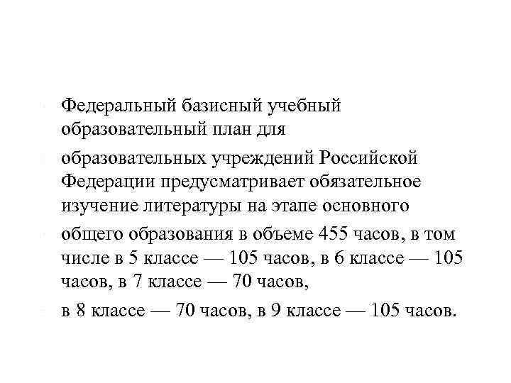 Федеральный базисный учебный образовательный план для образовательных учреждений Российской Федерации предусматривает обязательное изучение