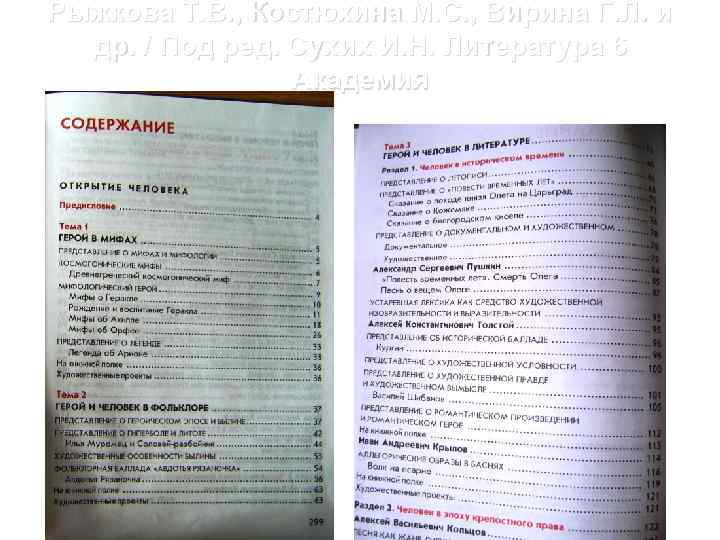 Рыжкова Т. В. , Костюхина М. С. , Вирина Г. Л. и др. /