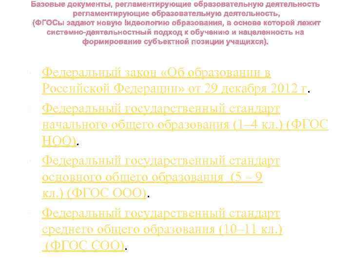 Базовые документы, регламентирующие образовательную деятельность Федеральный закон «Об образовании в Российской Федерации» от 29
