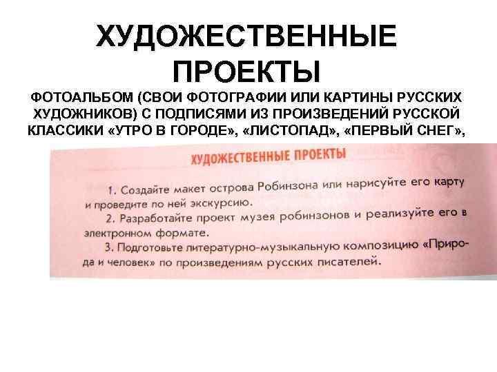 ХУДОЖЕСТВЕННЫЕ ПРОЕКТЫ ФОТОАЛЬБОМ (СВОИ ФОТОГРАФИИ ИЛИ КАРТИНЫ РУССКИХ ХУДОЖНИКОВ) С ПОДПИСЯМИ ИЗ ПРОИЗВЕДЕНИЙ РУССКОЙ