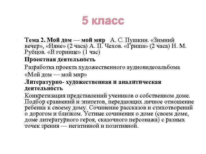 5 класс Тема 2. Мой дом — мой мир А. С. Пушкин. «Зимний вечер»