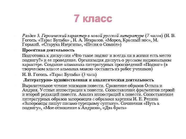 7 класс Раздел 3. Героический характер в новой русской литературе (7 часов) (Н. В.