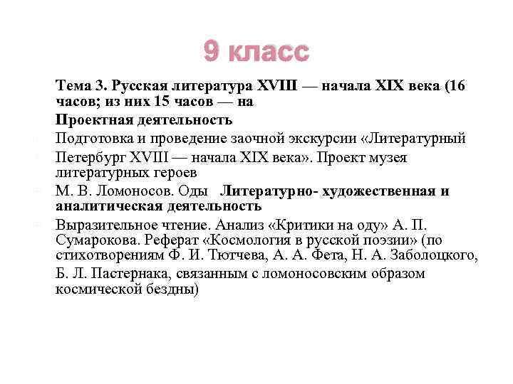 9 класс Тема 3. Русская литература ХVIII — начала ХIХ века (16 часов; из