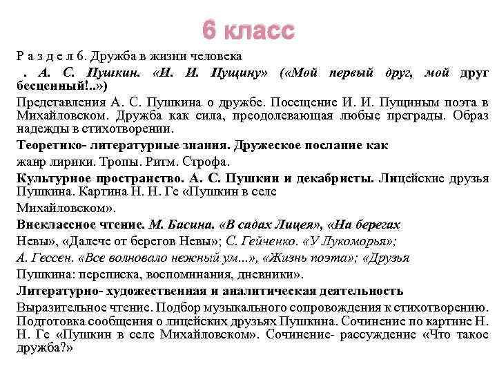 6 класс Р а з д е л 6. Дружба в жизни человека 1.