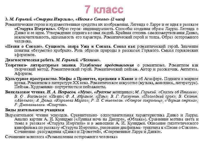 7 класс 3. М. Горький. «Старуха Изергиль» , «Песня о Соколе» (2 часа) Романтические