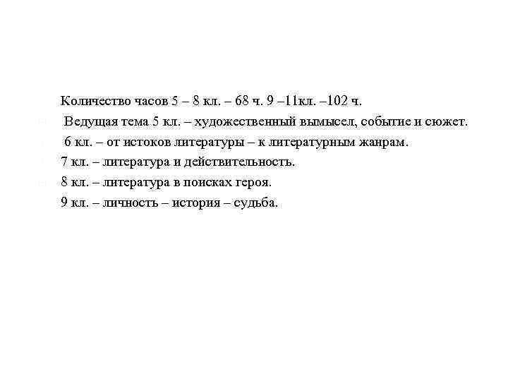 Количество часов 5 – 8 кл. – 68 ч. 9 – 11 кл.