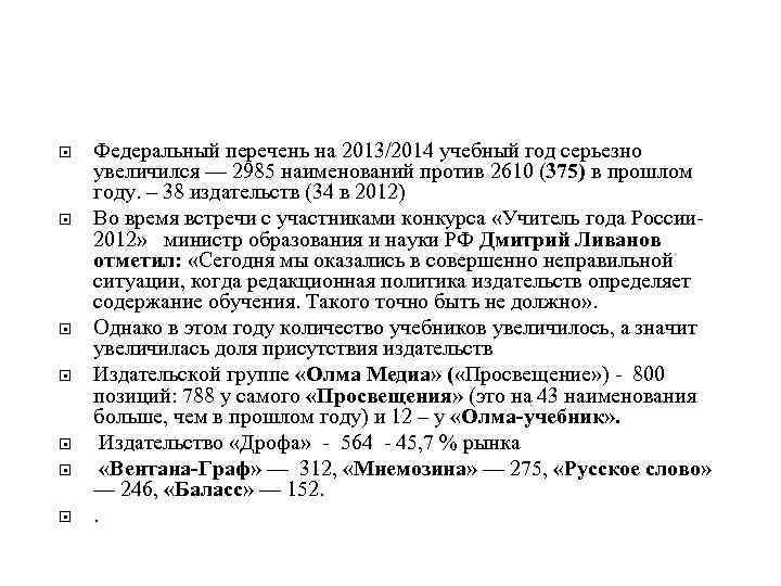 Федеральный перечень на 2013/2014 учебный год серьезно увеличился — 2985 наименований против 2610