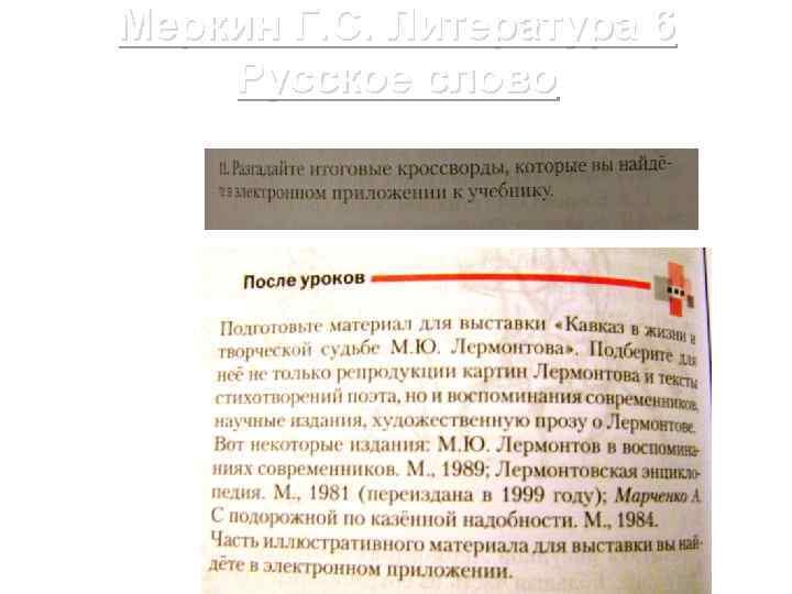 Меркин Г. С. Литература 6 Русское слово